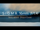 SIGMA 16mm F/1.4 Sony a6500 | Zhiyun crane | Cinematic VLOG