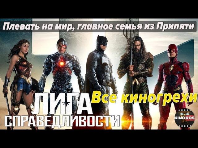 Все киногрехи Лига справедливости