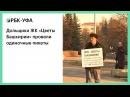 Дольщики ЖК «Цветы Башкирии» провели одиночные пикеты