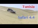 Сафари на джипах Тунис