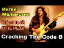 Cracking The Code 8. Yngwie Malmsteen. Полный вперед! (ExpMus)
