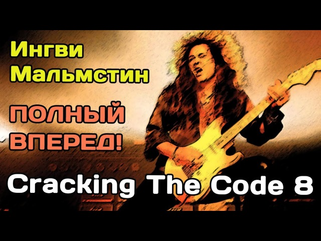 Cracking The Code 8. Yngwie Malmsteen. Полный вперед!