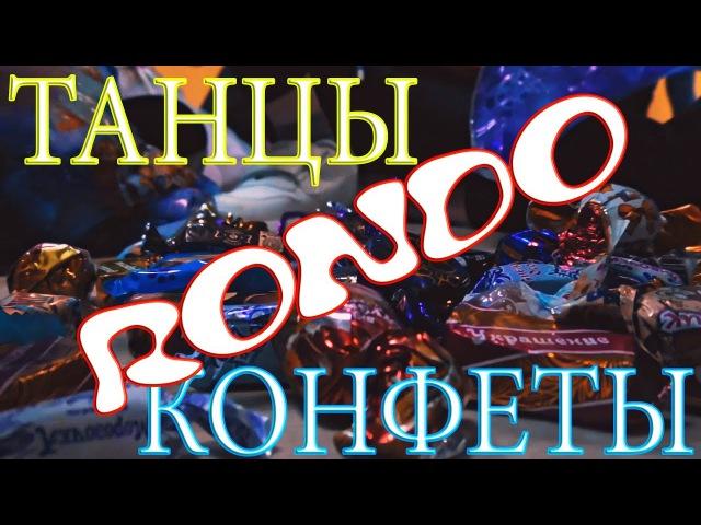 Новогодний клип RONDO На десерт Open Kids