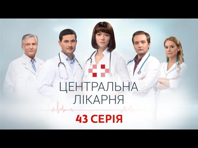 Центральна лікарня. 43 серія