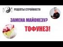 Приготовление ТОФУНЕЗА и свекольного салата с ним Островские Светлана и Василий