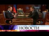 Д.Медведев обсудил с А.Миллером решение по спору между «Нафтогазом Украины» и «Газпромом».