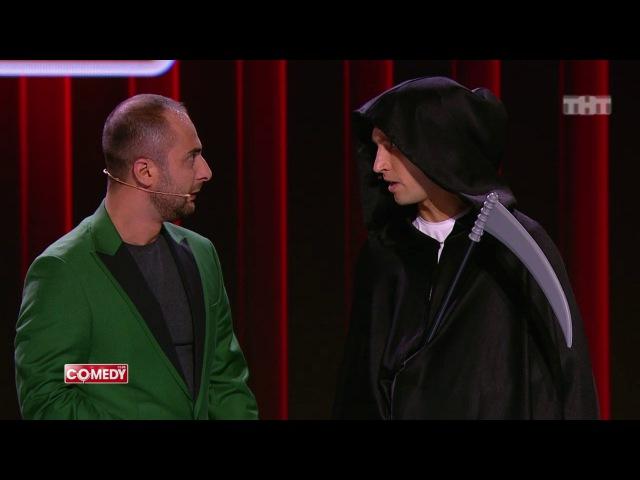 Андрей Скороход и Демис Карибидис - Человек закрывает ипотеку из сериала Камеди ...
