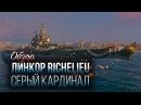 Линкор Richelieu Серый кардинал World of Warships