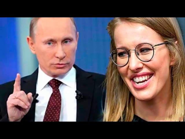 Собчак впервые призналась кем ей приходится Путин