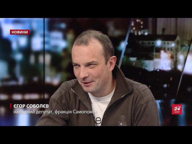 Інтерв'ю з Єгорем Соболєвим про новий план дій мітингувальників під Верховною ...