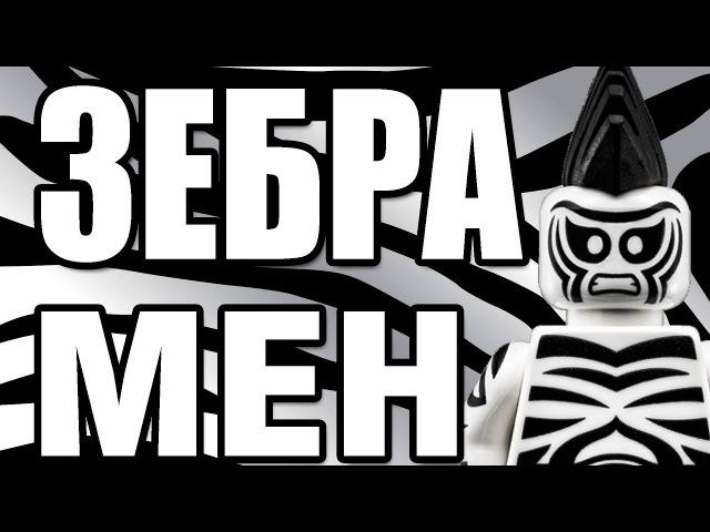 Зебра Мен: Человек Зебра ЛЕГО фигурка ДС Бэтмен супер герои Минифигурки DC The Lego Bat...