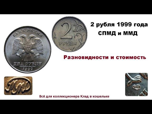 2 рубля 1999 г представляет ценность. Цена больше номинала!
