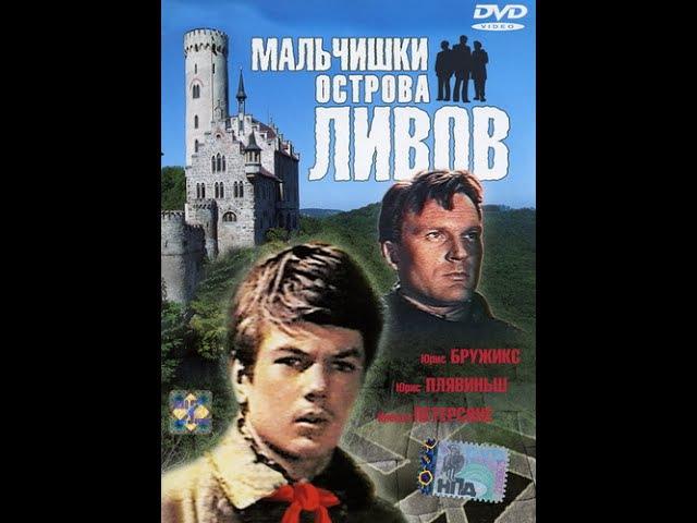 Мальчишки острова Ливов 1969 фильм