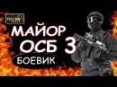 РОССИЙСКИЕ БОЕВИКИ 2018 Майор ОСБ 3 детектив 2018 фильм