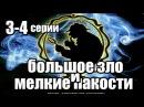 По бестселлеру Татьяны Устиновой 3 4 серия из 4 детектив драма криминальный сер