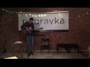 Артём Пирогов на фестивале SOUNDCHECK 17 02 18 в POPRAVKA BAR
