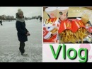Vlog: Едем на каток и в Макдональдс. выходные 