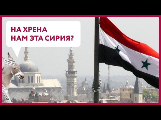 На хрена нам эта Сирия?   Уши Машут Ослом 13 (О. Матвейчев)
