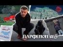 Парфенон 5 Леонид Парфёнов о самовыдвиженце Путине, лженауках, Риохе, билбордах и рэпе в «Грозе»