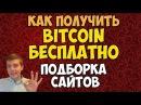 🔥Как получить биткоин бесплатно, 💰платящие сайты в биткоинах