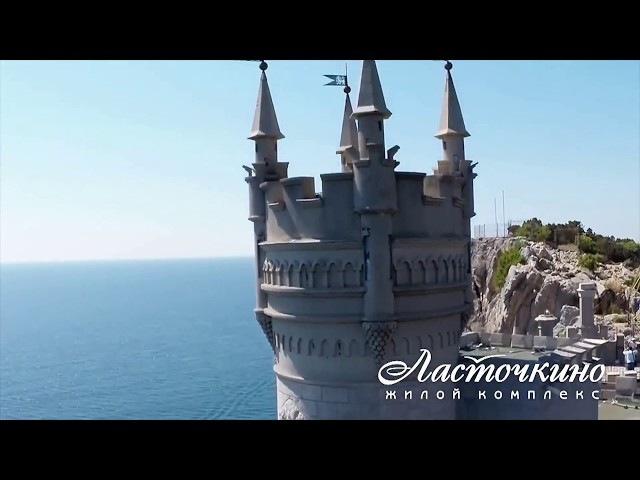 Квартиры в Ялте от застрощика ЭКОДОМ Презентация ЖК Ласточкино