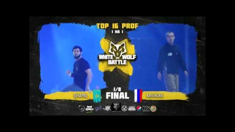 Shamil VS Mujik ✘ SOLO 1/8 final ✘ White Wolf Battle 2018