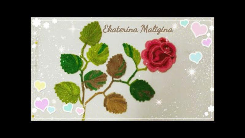 Веточка розы с листьями для Ирландского кружева