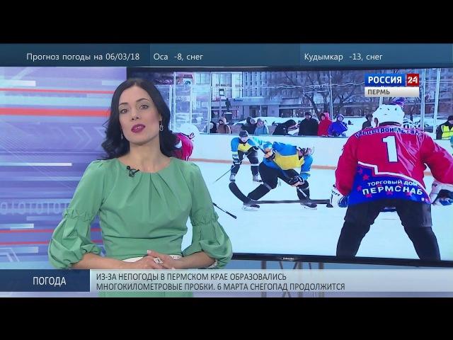 Пермь. Вести Спорт 05.03.2018