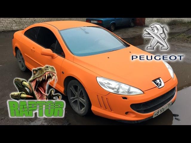 Ярко-оранжевый PEUGEOT 407 купе в защитном покрытии RAPTOR U-POL