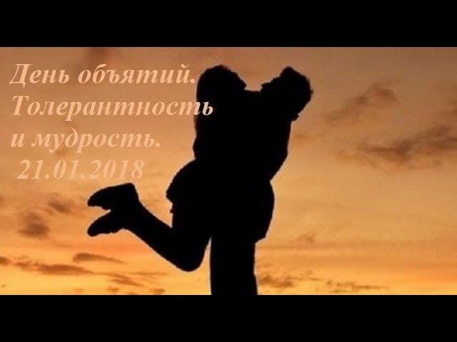 21.01.18 День объятий. Толерантность и мудрость. Нейрографика