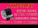Обзор экшн видеокамеры Smarterra B4 серебристый Экшн камера для рыбалки Самая дешёвая экшн камера