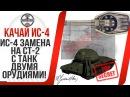 ИС 4 ЗАМЕНА НА СТ 2 ТАНК ДВУМЯ ОРУДИЯМИ НОВАЯ ПОРЦИЯ ШОКИРУЮЩИХ ДАННЫХ World of Tanks