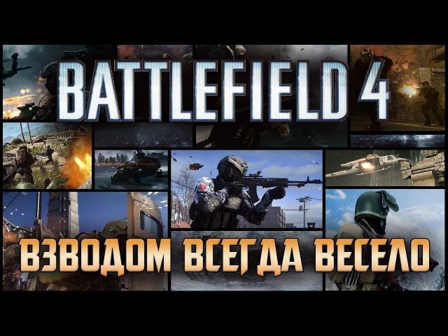 Battlefield 4 - Взводом всегда весело