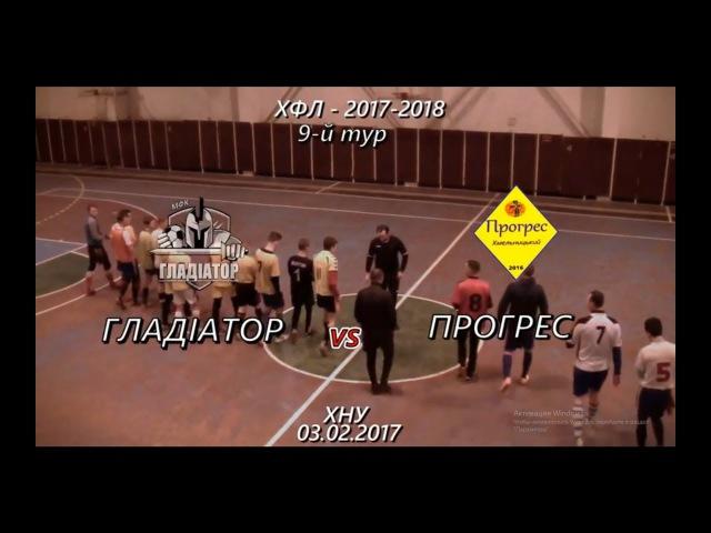 Гладіатор vs Прогрес - 0:0 (03.02.2018) ХФЛ, 9-й тур