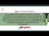 Шейх аль-Джухани - ПОЗИЦИЯ УЧЕНЫХ К АН-НАВАВИ И ИБН ХАДЖАРУ