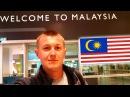 Переліт з Непалу в безвізову Малайзію Що для цього потрібно