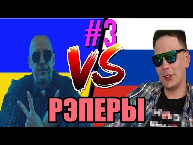Украинские и Русские Рэперы. Часть 3 | Music Battle
