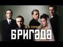 Бригада (2002). Все серии подряд @ Русские сериалы