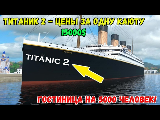 ТИТАНИК 2 (2018) СВЕЖИЕ ФОТО|TITANIC 2 (NEW PHOTO)