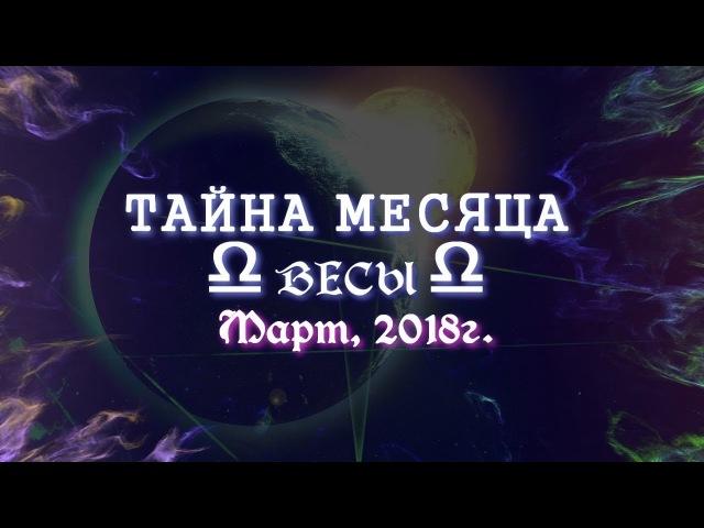 ВЕСЫ ТАЙНА МЕСЯЦА МАРТ 2018г от ОКЕАНЫ ТАРО