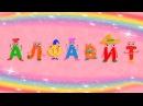 АЛФАВИТ - Развивающая песенка мультик для Детей Азбука для малышей учим буквы - К...