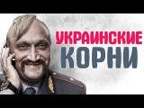 РОССИЙСКИE ЗВЕЗДЫ с украинскими корнями или УКРАИНСКИЕ ЗВЕЗДЫ РОССИЙСКОЙ ЭСТРАДЫ