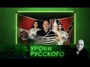 Захар Прилепин Уроки русского Урок №3 Фабрика слез Секс инквизиция в Голливуде