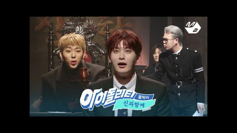 [아이돌리티 IDOLity] 블락비의 '신과 함께' (Block B's 'Along with the Gods') Ep.1