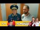 «Команда Б» 1 сезон 7 серия 27 февраля