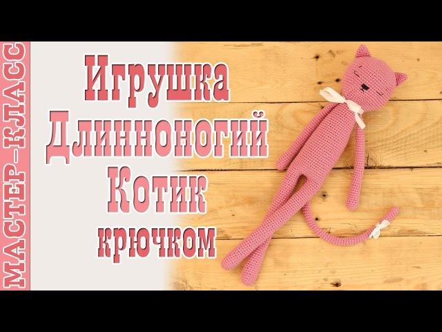 Игрушка амигуруми Длинноногий котик крючком. Видео-схема. игрушка для малыша. Урок 89 » Freewka.com - Смотреть онлайн в хорощем качестве