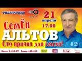 Семён Альтов с программой