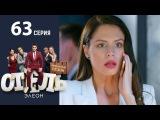 Отель Элеон - 21 Серия сезон 3 - 63 серия - комедия HD(Финал)- приятного просмотра дорогие друзья и подписчики нашего дружного сообщества)