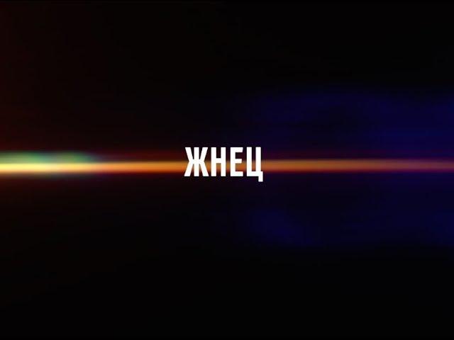 Короткометражный фильм Жнец. Начало.