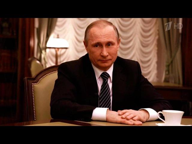 Путин. Документальный фильм Оливера Стоуна. Часть первая » Freewka.com - Смотреть онлайн в хорощем качестве